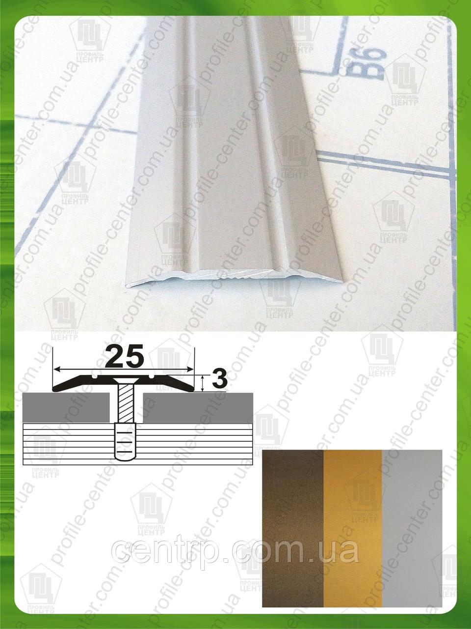 Стыковочный порог для пола 25мм. АП 003 Анод