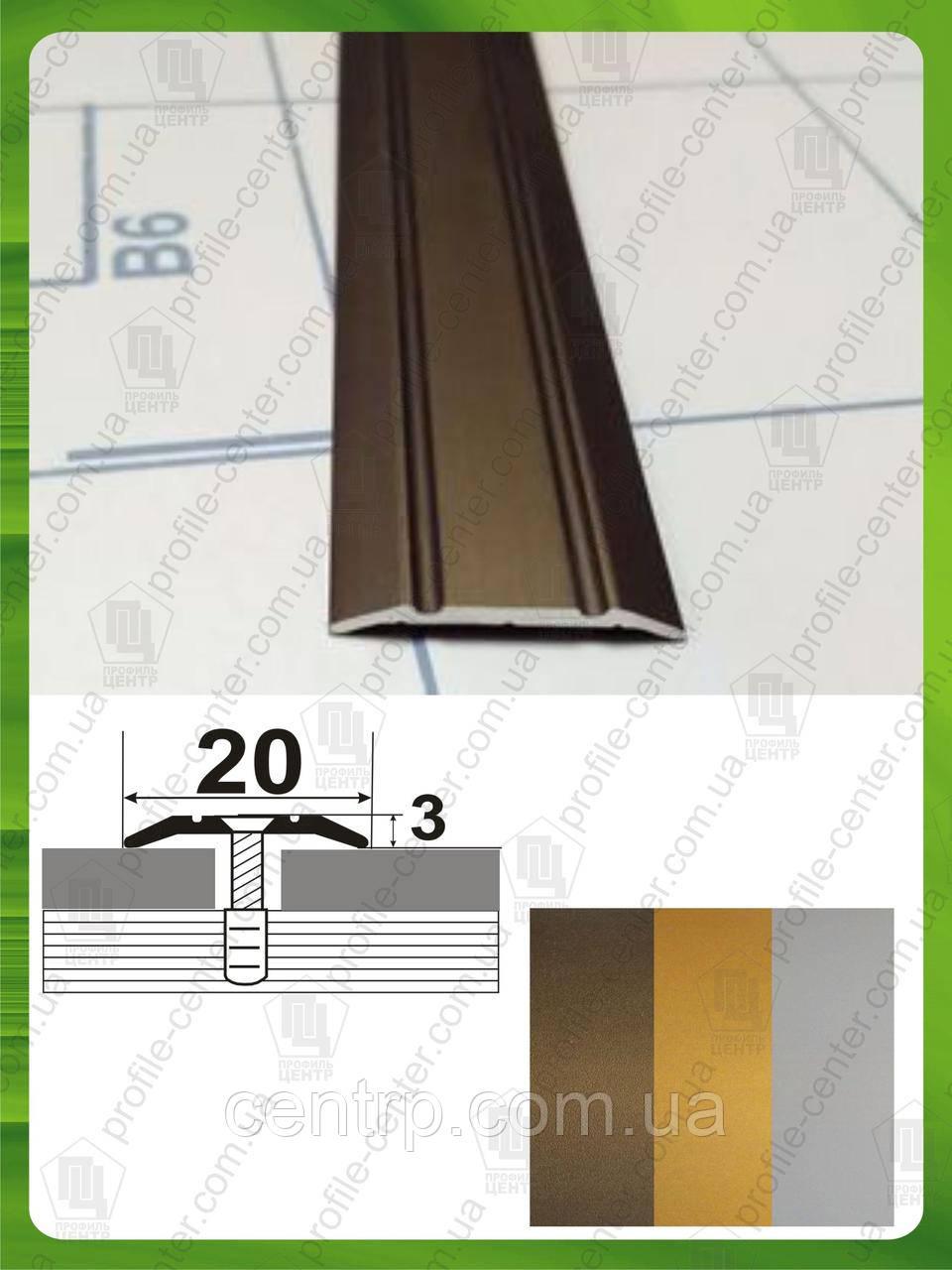 Стыковочный порожек для пола 20 мм. АП 002