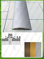 Стыкоперекрывающий порожек для пола 20мм. АП 001