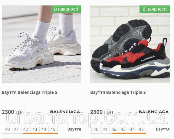 Чоловічі кросівки Balenciaga Triple S Fila Disruptor nike air max 95  max 97 M2K Tekno adidas 500 adidas 700
