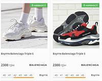 Чоловічі кросівки Balenciaga Triple S Fila Disruptor nike air max 95  max 97 M2K Tekno adidas 500 adidas 700, фото 1