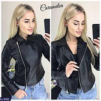 Женская кожанная черная куртка авиатор