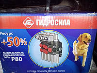 Гидрораспределитель Гидросила  Р80 3-х секционный МТЗ-80,82,Т-150 МР80-4/1-222М Р8031222М, фото 1