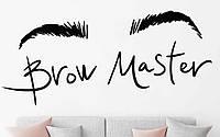 Виниловая наклейка - Brow Master 37х98 см