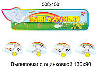"""Композиция стендов для детского сада """"Наші малюнки"""""""