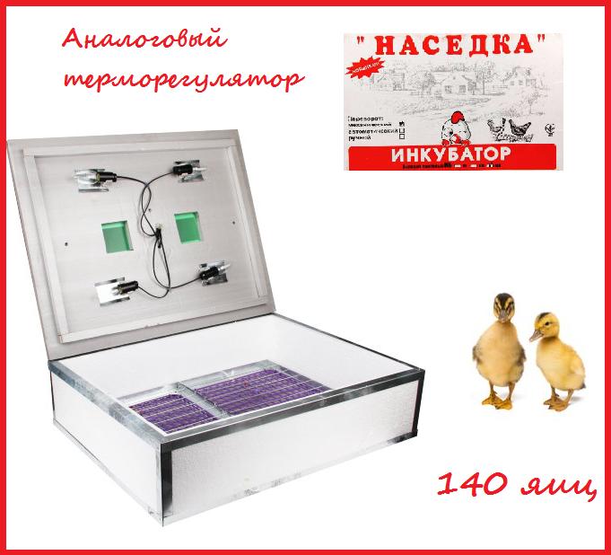 """Инкубатор """"Наседка"""" 140 яиц (аналоговый терморегулятор) механический переворот"""