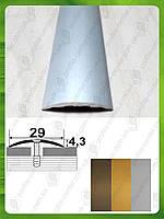 Стыкоперекрывающий порожек для пола 29 мм. АП 004 анод