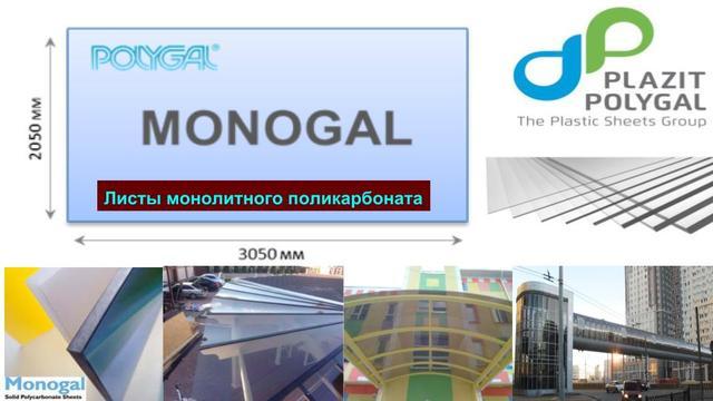 monolitniy-policarbonat-monogal