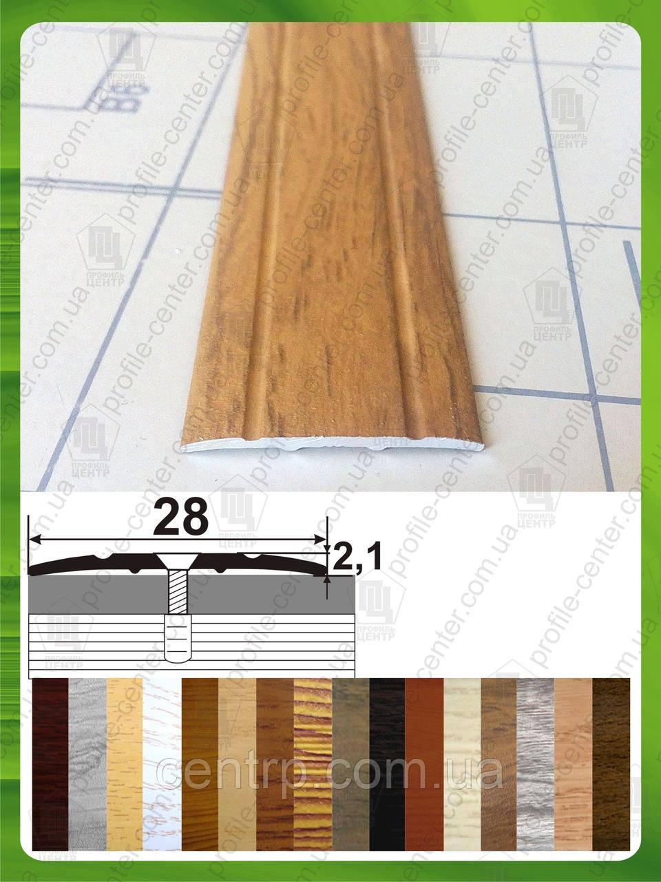 "Стыкоперекрывающий порог для пола  28 мм. АП 005 ""под дерево"" Бук (краш), 1.8 м"