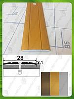 Стыкоперекрывающий порог для пола 29 мм. АП 005 анод