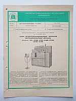 Журнал (Бюллетень) Гамма бесцентровошлифовальных автоматов. Круглошлифовальные автоматы 7.03.024