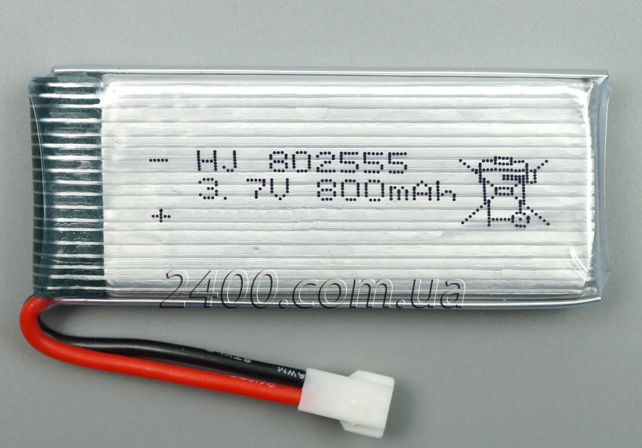 Аккумулятор 800 мАч 802555 мм 3.7в для Quadcopter, Helicopter ...