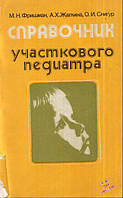 Фришман, Жаглина, Снигур - Справочник участкового педиатра (Киев, 1982)