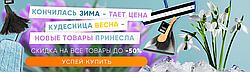 Весна пришла - скидки принесла!!! - акция продлена до 28.04.2019