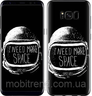 Чехол на Samsung Galaxy S8 I need more space