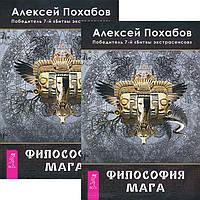 Эзотерика. Алексей Похабов - Философия мага (Битва экстрасенсов)