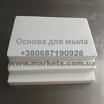 Мыльная основа белая. Основа для мыла. Основа для приготовления мыла ручной работы., фото 3