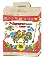 Детский набор для творчества Шкатулка из дерева Опішнянський розпис