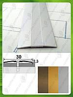 Стыкоперекрывающий рифленый порог для пола 30 мм. АП 006 анод