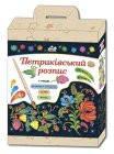 Детский набор для творчества Шкатулка из дерева Петриківський розпис