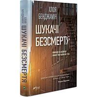 Книга-роман Шукачі безсмертя Хлоя Бенджемін