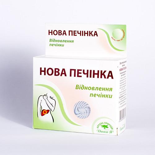 Нова печінка (капс №30)- Натуральные препараты для лечения желчного пузыря и печени