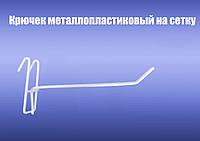 Крючок на сетку металлопластиковый