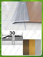 Порожек разноуровневый перепад до 5 мм. АП 007 анод