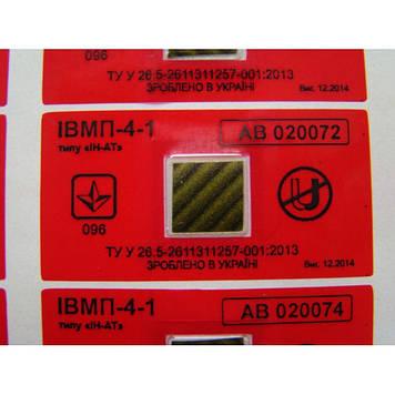 """Индикатор магнитного поля ИВМП 4-1 типа """"ИН-АТ"""" на красной пломбировочной пленке"""