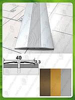Стыкоперекрывающий порог для пола 40 мм. АП 012 анод