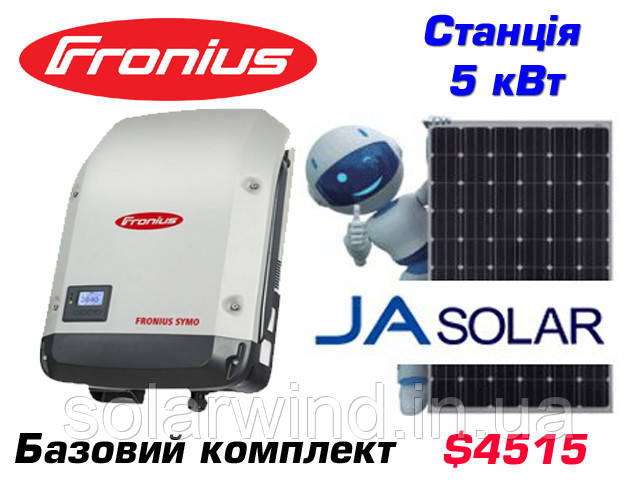 Комплект мережевої сонячної електростанції 5кВт