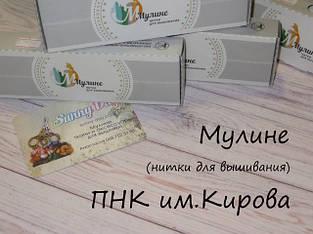 Муліне ПНК ім.Кірова