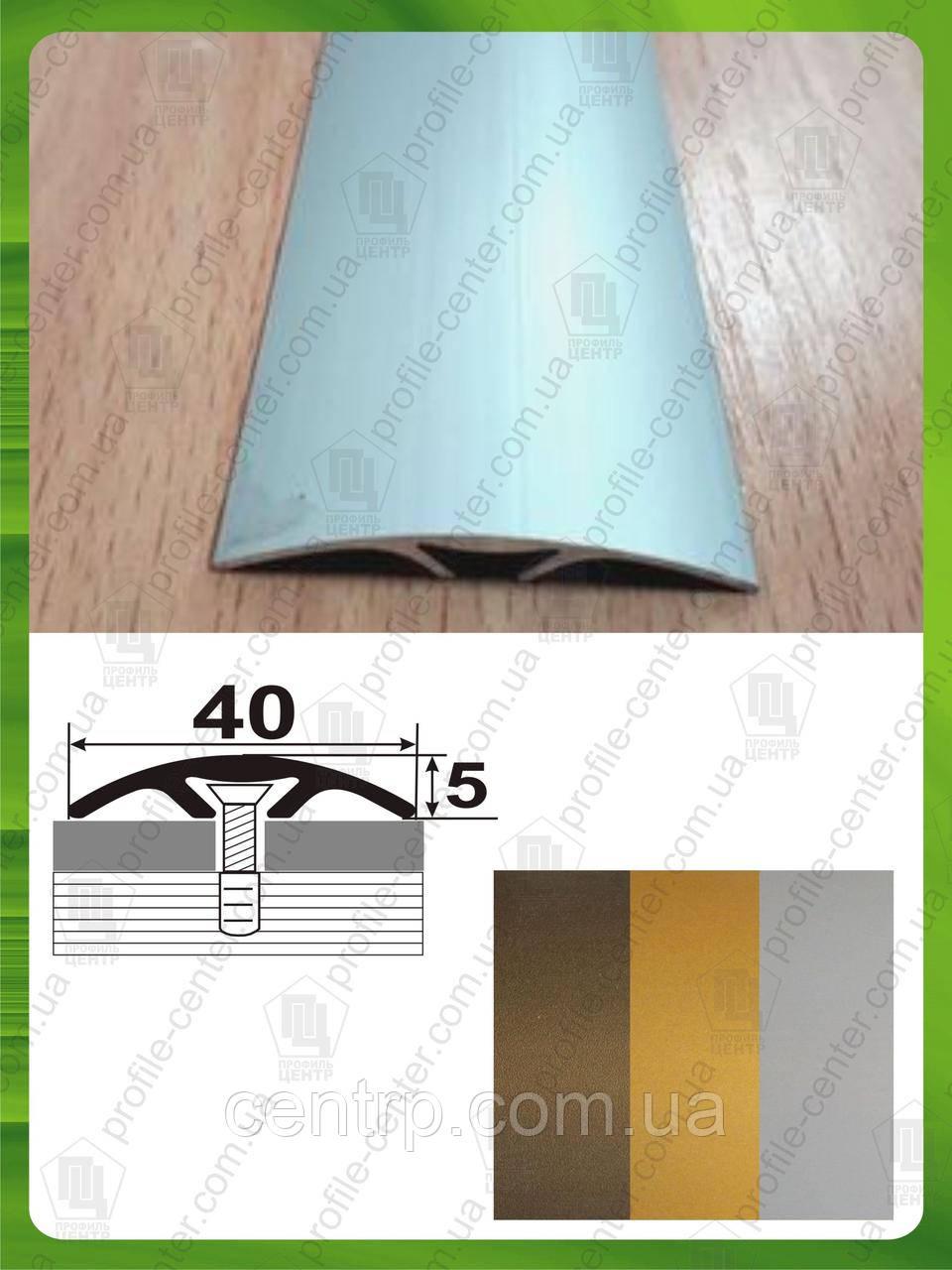 Стыкоперекрывающий алюминиевый порог скрытого монтажа 40мм. АП 013 анод