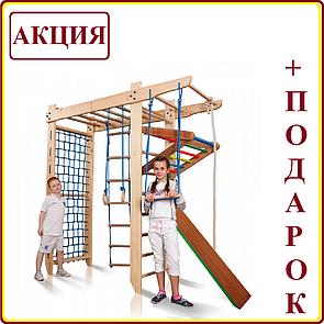 Детский спортивный уголок с рукоходом  «Спартак-220»  SportBaby