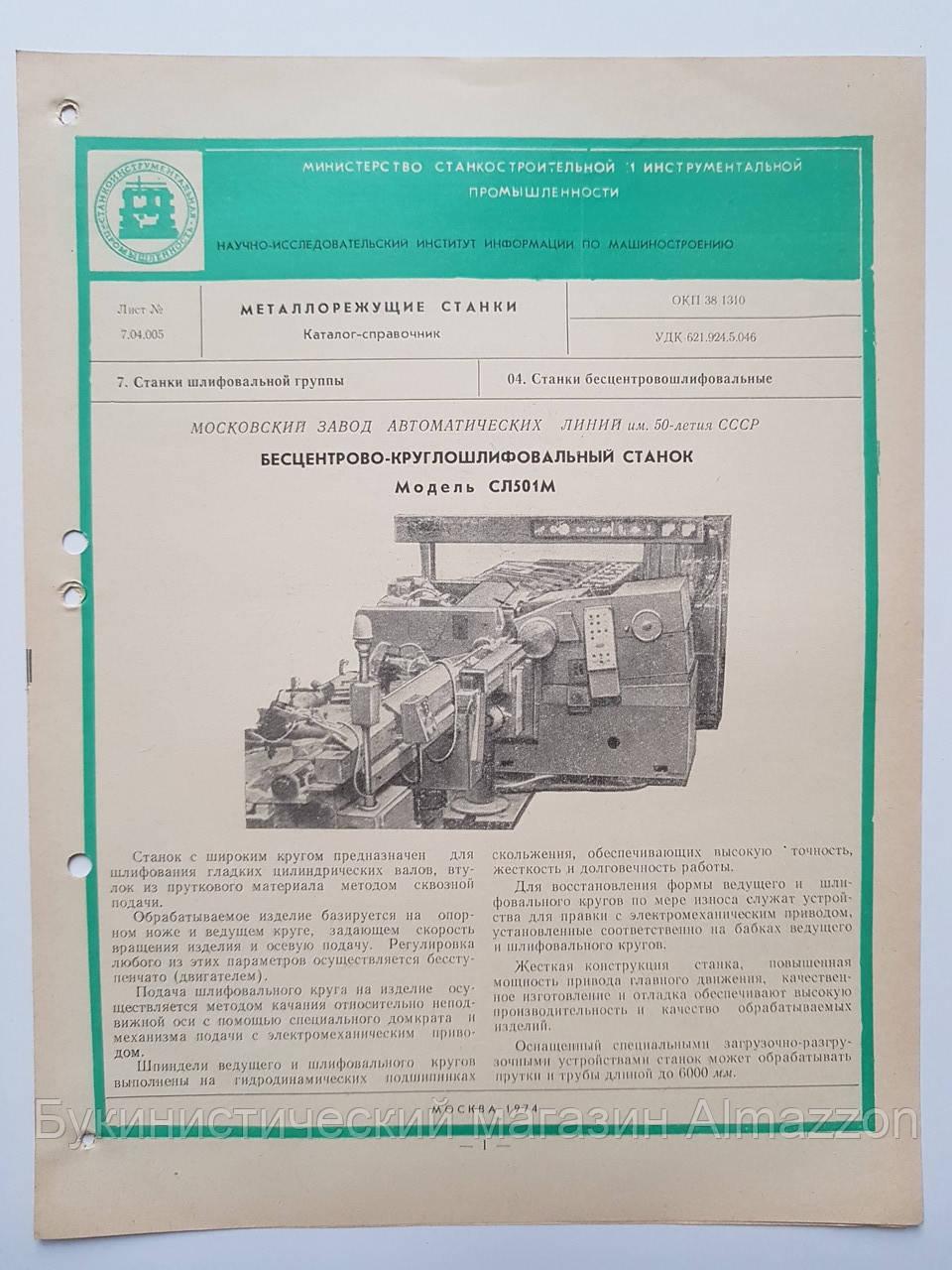 Журнал (Бюллетень) Бесцентрово-круглошлифовальный станок СЛ501М  7.04.005