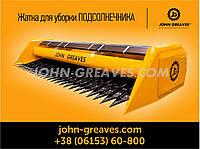 Жатка ЖНС-9,1 для уборки подсолнечника JOHN GREAVES