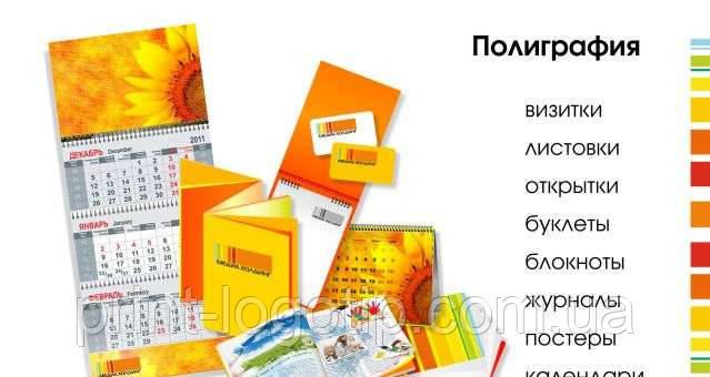 Рекламная полиграфия, печать полиграфии в Украине