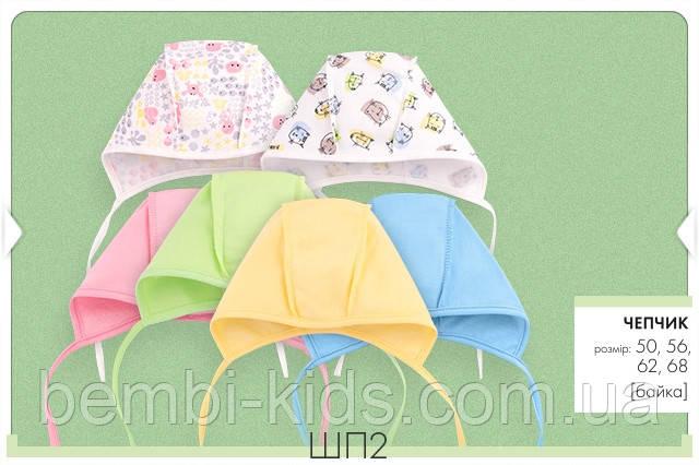 Байковая шапочка для новорожденного. ШП 2