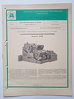 Журнал (Бюллетень) Станок круглошлифовальный бесцентровый ЗМ185  7.04.015, фото 1