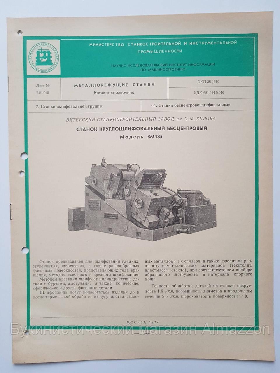 Журнал (Бюллетень) Станок круглошлифовальный бесцентровый ЗМ185  7.04.015