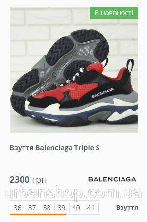 1021dbfeac79b3 Цены на Взуття - купить в Интернет-магазине