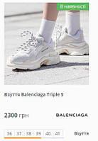 6e93316b7d41bb Жіночі кросівки Balenciaga Triple S Fila Disruptor nike air max 95 max 97  M2K Tekno adidas