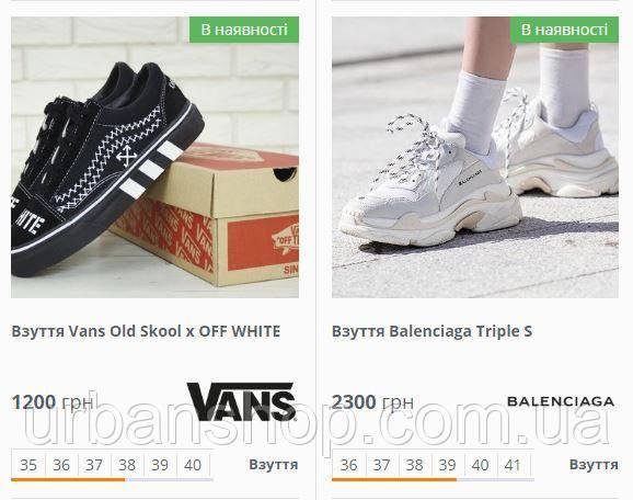 Кеди Vans Old Skool Off White Balenciaga Triple S Fila Disruptor nike air max M2K Tekno adidas 500 adidas 700.