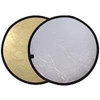 Отражатель, рефлектор Alitek Reflector 2 в 1 gold/silver (50 см)