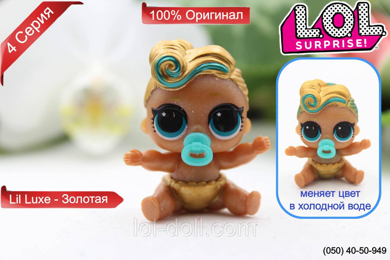 Кукла LOL Surprise 4 Серия Lil Luxe - Under Wraps Лол Сюрприз Без Шара Оригинал