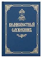 Великопостный служебник на церковно-славянском языке. Протоиерей Владислав Софийчук