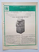 Журнал (Бюллетень) Станок алмазно-заточной для резцов З622 7.08.010