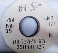 Круг шлифовальный 25А 350/40/127 заточка режущего инструмента