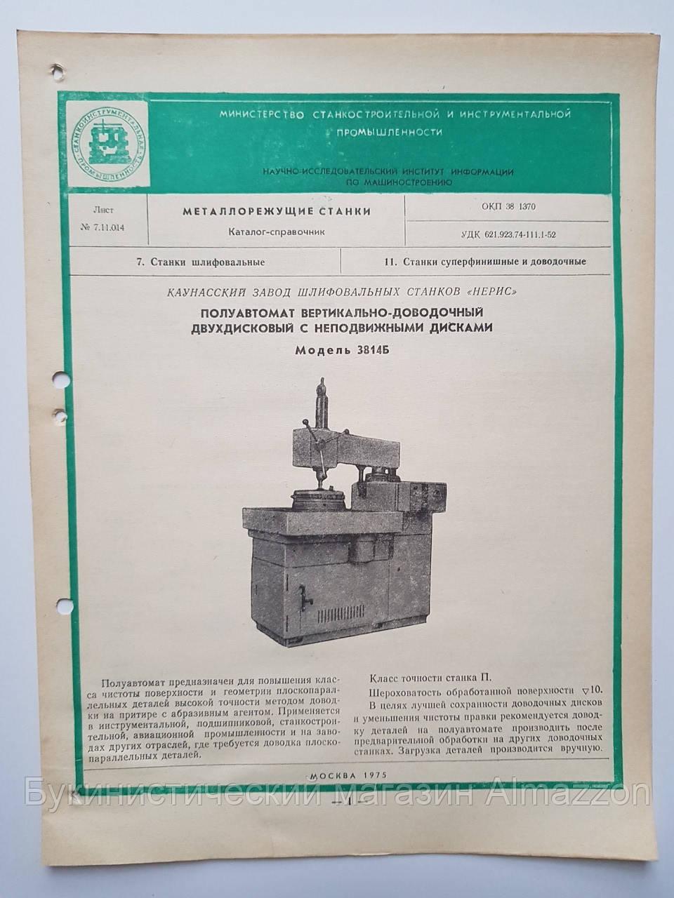 Журнал (Бюллетень) Полуавтомат вертикально-доводочный двухдисковый с неподвижными дисками З814Б  7.11.014