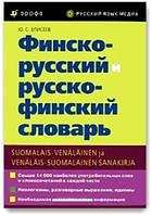 Ю. С. Елисеев. Финско-русский русско-финский словарь